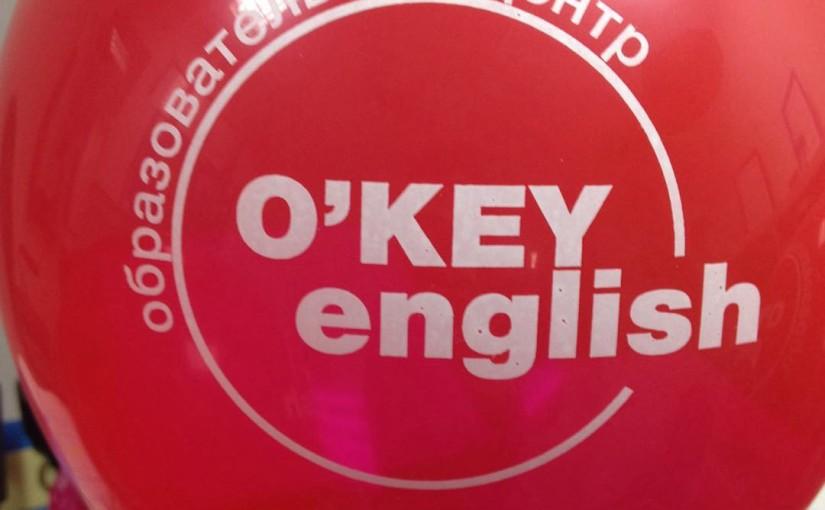Открытие 2-ой школы O'KEY ENGLISH!