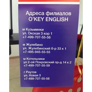 okey english адреса