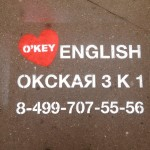 okey english Окская, д. 3, стр. 1