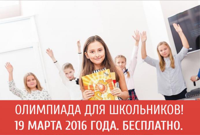 Олимпиада для школьников по 4-м навыкам: speaking, listening, reading, writing! 19 марта!