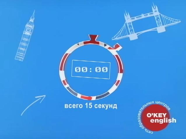 Как выучить английский за 15 секунд?