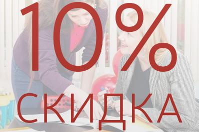 10% скидка на английский язык до 30 октября!